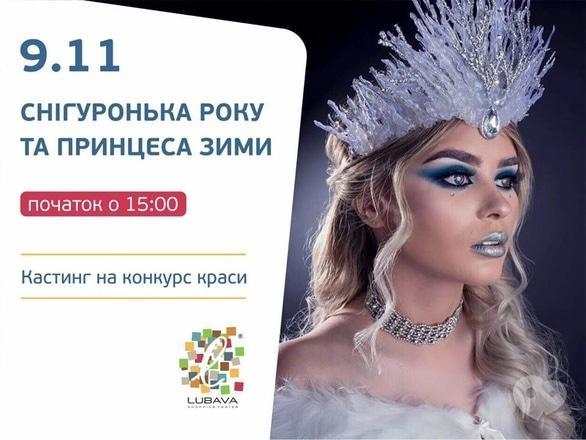 Обучение - Кастинг на конкурс 'Снегурочка года и Принцесса зимы– 2019'