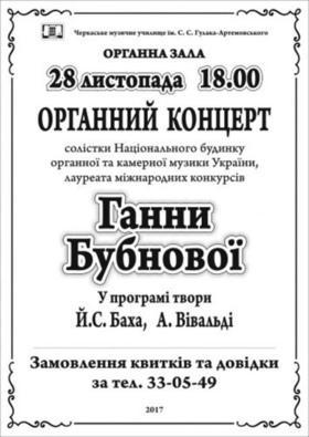 Концерт - Органный концерт Анны Бубновой