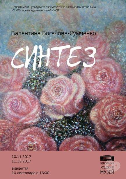 Выставка - Выставка Валентины Богачовой-Сумченко 'Синтез'