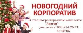 """Новогодние корпоративы в ресторане """"Арагви"""""""