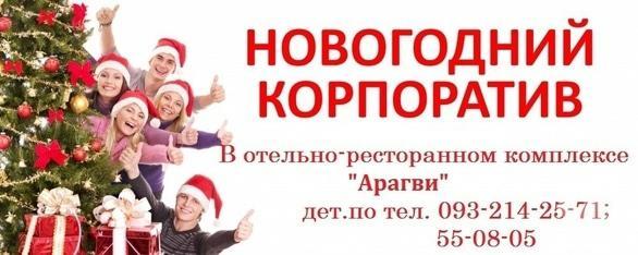 Вечеринка - Новогодние корпоративы в ресторане 'Арагви'