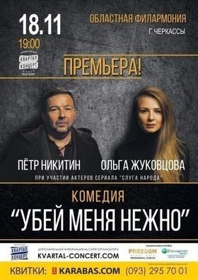 """Театр - Вистава """"Убий мене ніжно"""""""