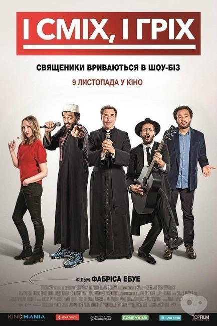 Фильм - И смех, и грех