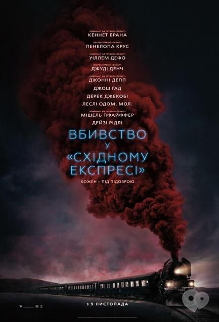 Фільм - Вбивство у 'Східному експресі'