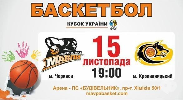 Спорт, отдых - Баскетбольный матч БК 'Черкасские Мавпы' – БК 'Золотой Век'