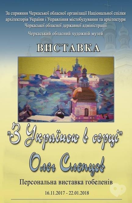 Выставка - Персональная выставка гобеленов Олега Слепцова 'С Украиной в сердце'