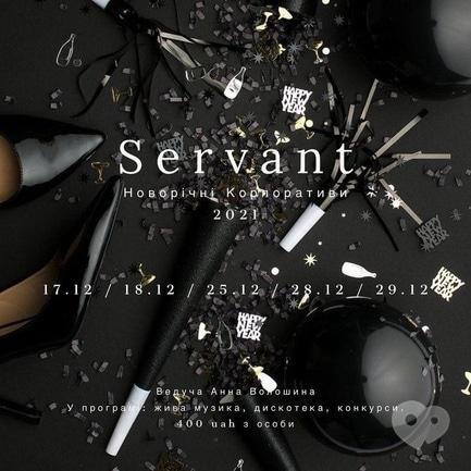Вечірка - Новорічні корпоративи у 'Servant'