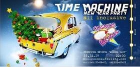 """Новогодняя вечеринка """"Машина времени"""" в """"Cosmos-bowling"""""""