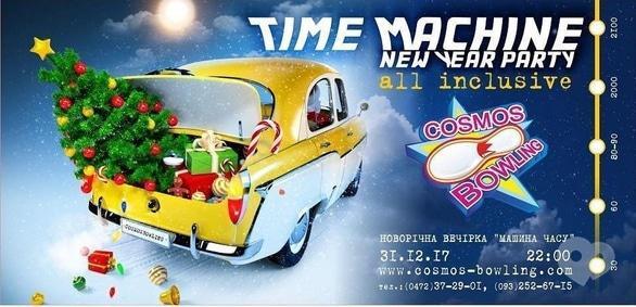'Новый год  2018' - Новогодняя вечеринка  'Машина времени' в 'Cosmos-bowling'