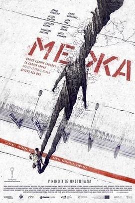Фільм - Межа