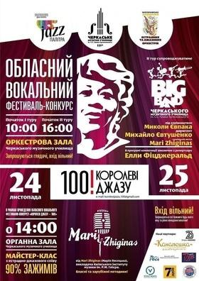 """Концерт - Вокальный фестиваль-конкурс """"Королеве джаза – 100!"""""""