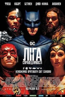 Фільм - Ліга справедливості