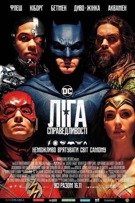 Фильм - Лига справедливости