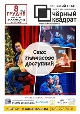 """Театр - Вистава """"Чорний квадрат. Секс тимчасово доступний"""""""