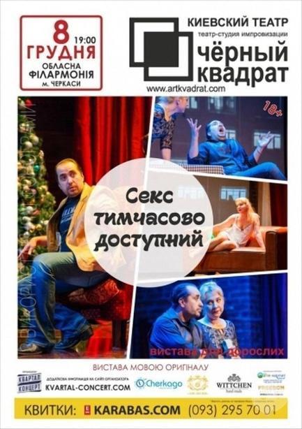 Театр - Спектакль 'Черный квадрат. Секс временно доступен'