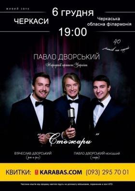 Концерт - Концерт Павла Дворского