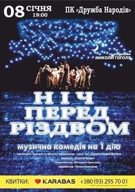 """Театр - Вистава """"Ніч перед Різдвом"""""""