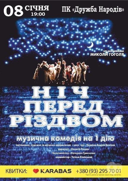 Театр - Спектакль 'Ночь перед Рождеством'