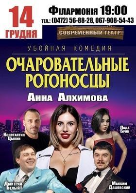 """Театр - Вистава """"Чарівні рогоносці"""""""