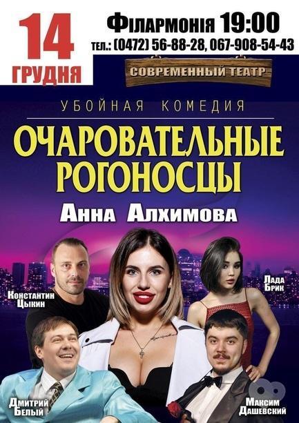 Театр - Спектакль 'Очаровательные рогоносцы'