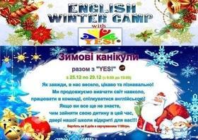 'Новый год  2018' - Зимний языковой лагерь для школьников