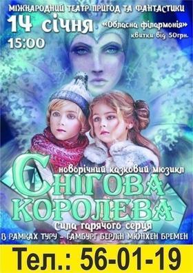 'Новий рік  2018' - Новорічний казковий мюзикл 'Снігова королева'
