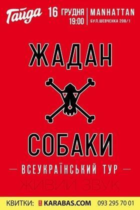"""Концерт - Всеукраїнський тур гурту """"Жадан і Собаки"""""""