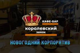 """Новогодние корпоративы в кафе-ресторане """"Королевский замок"""""""