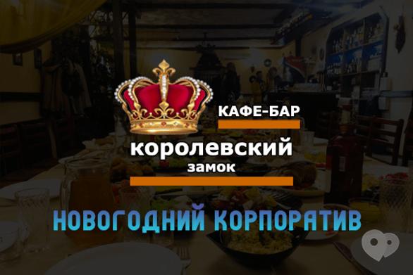 Вечеринка - Новогодние корпоративы в кафе-ресторане 'Королевский замок'