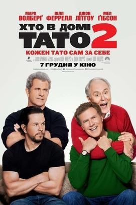 Фильм - Кто в доме папа 2?