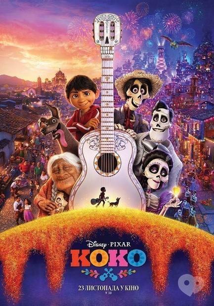 Фильм - Коко