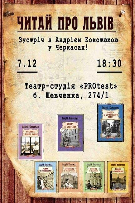Навчання - Зустріч з українським письменником Андрієм Кокотюхою