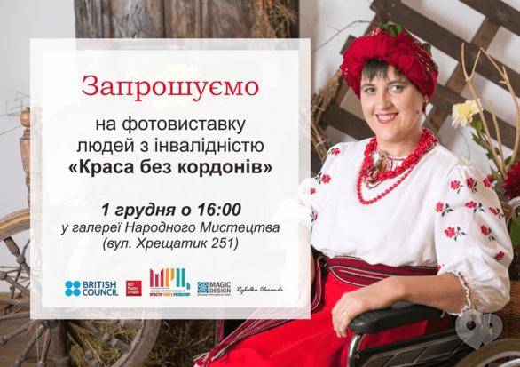 Выставка - Фотовыставка 'Красота без границ' о людях с инвалидностью