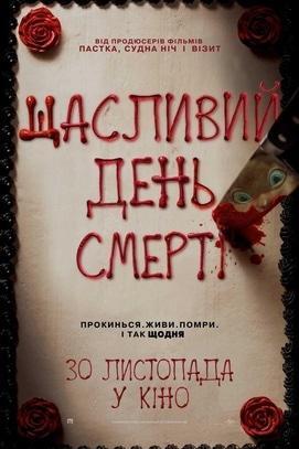 Фильм - Счастливый день смерти