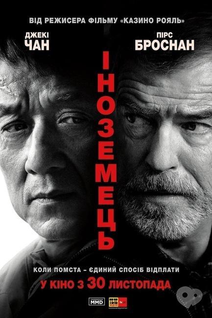 Фильм - Иностранец