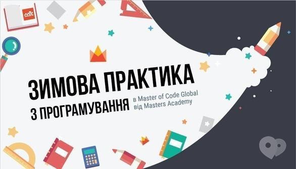 Обучение - Набор на зимнюю практику от 'Masters Academy'