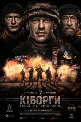 Фильм - Киборги