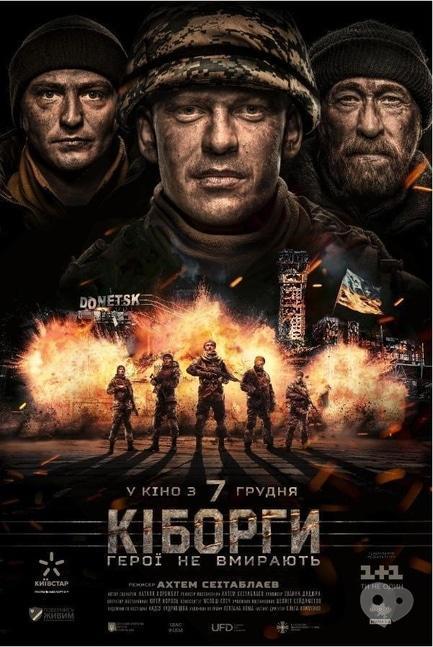 Фільм - Кіборги