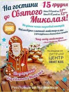 """Праздничная программа """"В гости к Святому Николаю"""""""