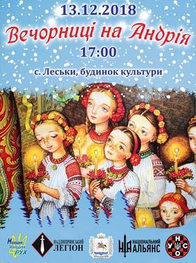 'Новый год  2018' - Вечерницы на Андрея