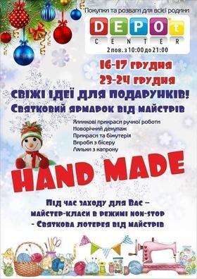 Афиша 'Праздничная ярмарка hand made мастеров'
