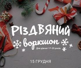 'Новый год  2018' - Рождественский воркшоп для девушек