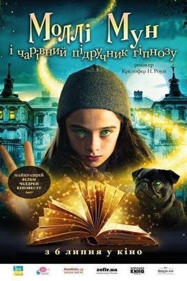 Фильм - Просмотр фильма 'Молли Мун и волшебная книга гипноза' 2015