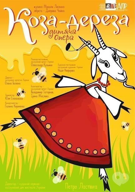 Театр - Детская опера 'Коза-дереза'