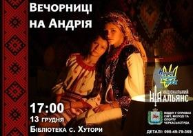 'Новый год  2018' - Вечерницы на Андрея в Хуторах
