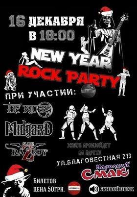 'Новый год  2018' - New Year Rock Party