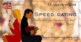 'Новый год  2018' - Новогодний Speed Dating