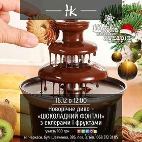 'Новый год  2018' - Мастер-класс 'Школа маленьких поваров. Новогоднее чудо 'Шоколадный фонтан'