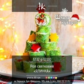 'Новый год  2018' - Мастер-класс 'Школа маленьких поваров. Ролл праздничный 'Елочка'
