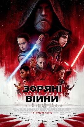 Фильм - Звездные войны: Последние джедаи